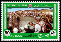 Oman 1984 Pilgrimage to Mecca unmounted mint.