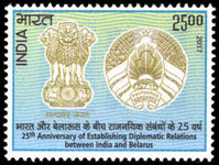 India 2017 25 years of diplomatic relations with Belarus unmounted mint.