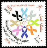 Oman 2016 Oncology Conference unmounted mint.