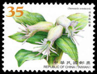 Taiwan 2017 Orchids unmounted mint.