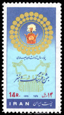 Iran 1976 Festival of Arts unmounted mint.