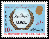 Iran 1978 Universal Welfare Legion unmounted mint.