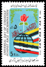 Iran 1986 Struggle against Racial Discrimination unmounted mint.
