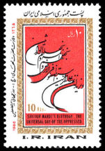 Iran 1986 World Day of the Oppressed unmounted mint.