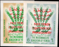 Yemen 1963 Freedom From Hunger imperf unmounted mint.