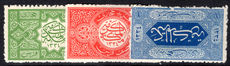 Saudi Arabia 1916 perf 12 set lightly mounted mint.