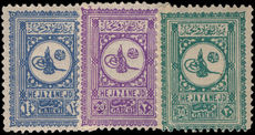 Saudi Arabia 1929 New Currency set unmounted mint.