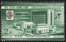 Saudi Arabia 1960 Arab League Centre lightly mounted mint.