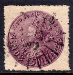 New South Wales 1861 5/- royal purple (?) perf 13 fine used.