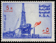 Saudi Arabia 1976-81 5h Oil Rig unmounted mint.