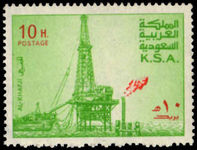 Saudi Arabia 1976-81 10h Oil Rig Type 1 unmounted mint.