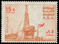 Saudi Arabia 1976-81 15h Oil Rig Type 1 unmounted mint.
