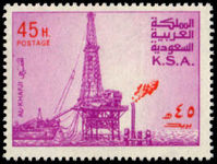 Saudi Arabia 1976-81 45h Oil Rig Type 1 unmounted mint.