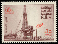 Saudi Arabia 1976-81 65h Oil Rig Type 1 unmounted mint.
