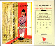 Marshall Islands 1989 Emperor Hirohito souvenir sheet unmounted mint.