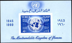 Yemen 1961 United Nations souvenir sheet unmounted mint.