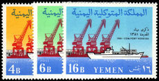Yemen 1961 Hodeida Port unmounted mint.