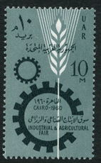 Egypt 1960 Industrial Fair unmounted mint.