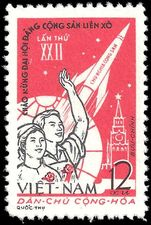 North Vietnam 1961 Communist Party Congress Space Rocket unmounted mint no gum as issued.
