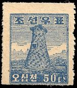 South Korea 1946 50ch Kyongju Observatory unmounted mint.